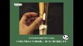 ぱんだちゃんの竹刀の組み方講座