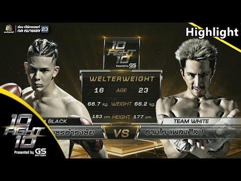 Highlight สุดเดือด!!! ธามไท แพลงศิลป์ VS โดม เพชรธำรงชัย   10 Fight 10