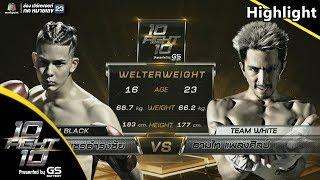 Highlight สุดเดือด!!! ธามไท แพลงศิลป์ VS โดม เพชรธำรงชัย | 10 Fight 10
