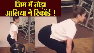 Alia Bhatt deadlifts 70 Kg at Gym | UNBELIEVABLE VIDEO | Boldsky