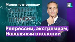Репрессии, экстремизм, Навальный в колонии. Что делать?   «Милов по вторникам»