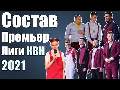 VeksadaS - Состав Премьер Лиги КВН 2021