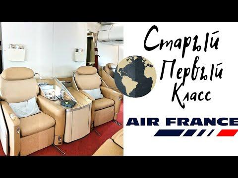 Первый Или Бизнес? AIR FRANCE A380 Старый Первый Класс!