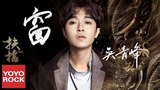 Cover images 吳青峰《窗》【扶搖片尾曲】官方高畫質 Official HD MV (Legend Of Fu Yao   Phù Dao OST) Greeny Wu - Window