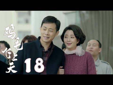 《雞毛飛上天》【TV版】第18集(張譯、殷桃、陶澤如、張佳寧主演)