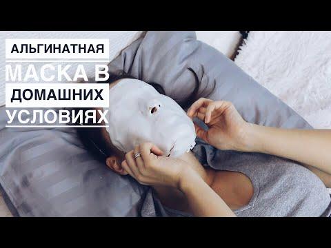 Как правильно наносить альгинатную маску видео