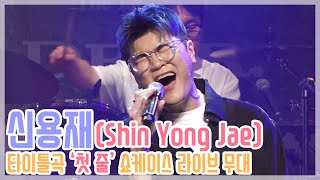[HD직캠] 신용재(Shin Yong Jae), 타이틀곡 '첫 줄' 쇼케이스 라이브 무대(200701)