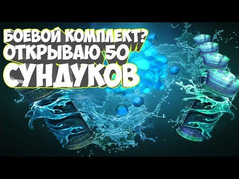 видео: БОЕВОЙ КОМПЛЕКТ И Открытие 50 Сундуков immortal treasure Дота 2