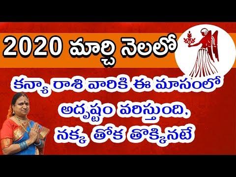 2020 మార్చి నెలలో కన్యా రాశి వారికి ఈ మాసంలో అదృష్టం వరిస్తుంది & నక్క తోక తొక్కినటే | Virgo Sign