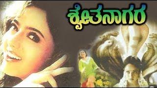 Full Kannada Movie 2004   Shwetha Naagara   Soundarya, Abbas, Dwarakish, Sharat Babu.