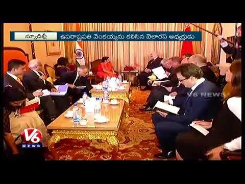 Belarus President Lukashenko Meets Sushma Swaraj And Venkaiah Naidu | V6 News