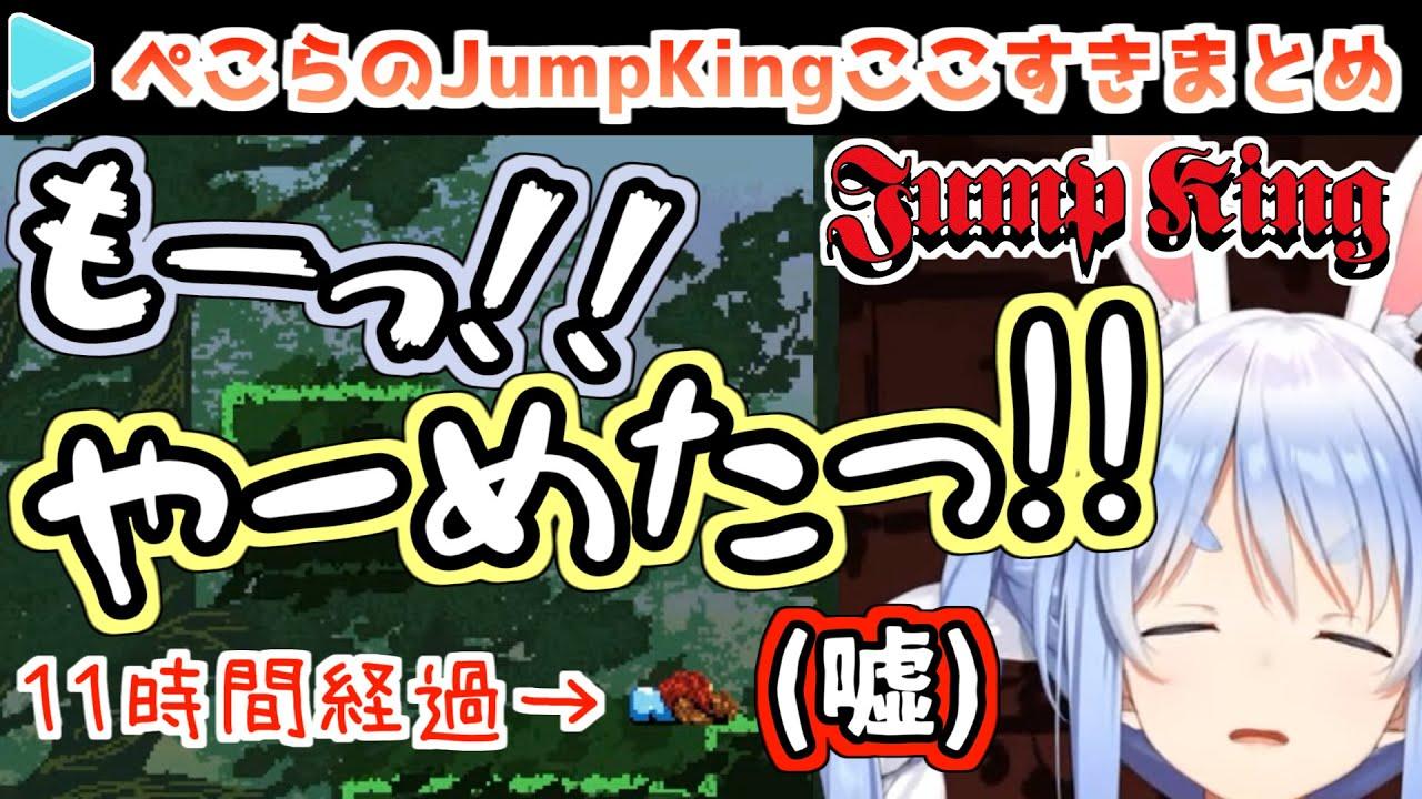 兎田ぺこらのJumpKing耐久ここすきまとめ【ホロライブ切り抜き】