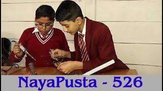 नेपालको प्रतिनिधित्व गर्दै, हरियो स्कुल | NayaPusta - 526