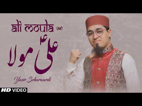 Yasir Soharwardi | ALI MOLA ALI DAM DAM | New 13 Rajab Manqabat 2020 | TNA Records