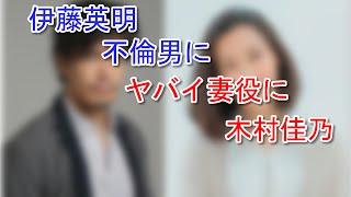 伊藤英明 ドラマ 「僕のヤバイ妻」で主演 不倫男に ヤバイ妻役に木村佳...