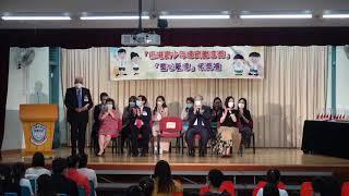 Publication Date: 2021-07-05 | Video Title: 胡素貞博士紀念學校 童心養德頒獎典禮 2021