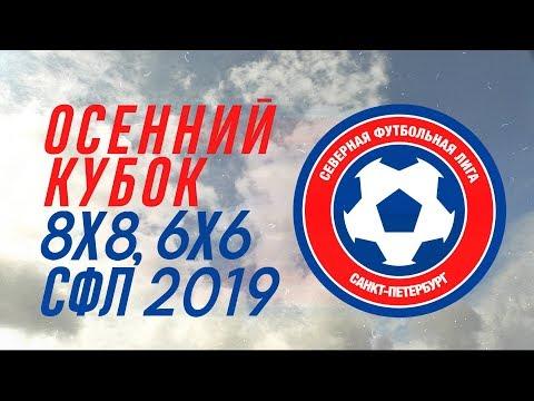 ОСЕННИЙ КУБОК СФЛ 2019