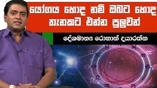 යෝගය හොද නම් ඔබට හොද තැනකට එන්න පුලුවන් | Piyum Vila | 27-06-2019 | Siyatha TV Thumbnail