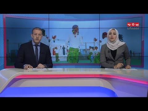اخر الاخبار |  24 - 01 - 2020 | تقديم هشام جابر و مروه السوادي | يمن شباب