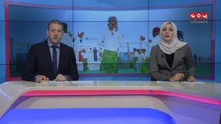 اخر الاخبار    24 - 01 - 2020   تقديم هشام جابر و مروه السوادي   يمن شباب