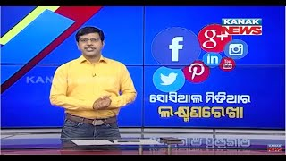 Special News: Central Govt Issues Guidelines For Social Media