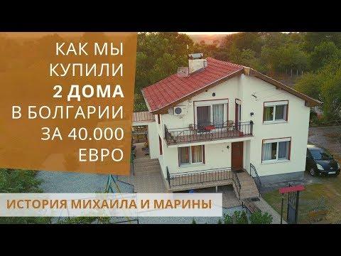 КУПИЛИ 2 ДОМА В БОЛГАРИИ. За 40 000 евро  История Марины и Михаила.