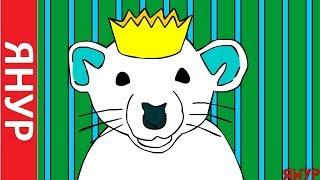 ЯНУР - Король мышей