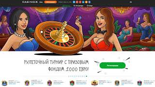 Обзор онлайн казино Х (Casino X)