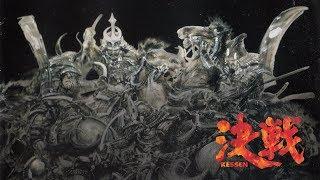 瀬田の戦いで始まった徳川と豊臣の決戦は西軍が大坂城に籠城するに及ん...