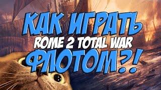 Как играть флотом? Rome 2 Total War.