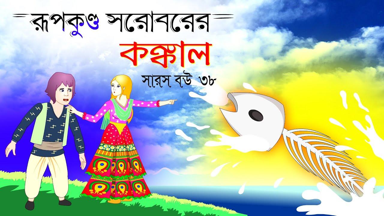 সারস বউ পর্ব ৩৮ | Saras Bou 38 | রূপকুন্ড সরোবর  | @Katun TV