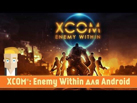 XCOM 2 Digital Deluxe Edition 2016 PC RePack от xatab
