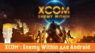 Обзор XCOM®: Enemy Within для Android от Game Plan
