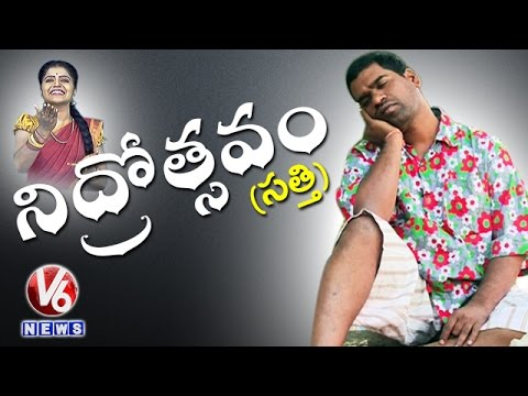 Bithiri Sathi's Report On World Sleep Day | Satirical Conversation With Savitri | Teenmaar News