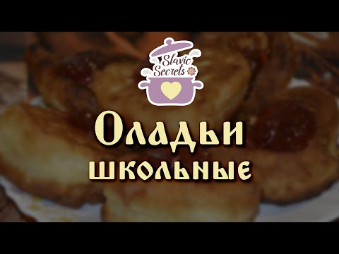 Рецепт Slavic Secrets 50 Оладьи дрожжевые
