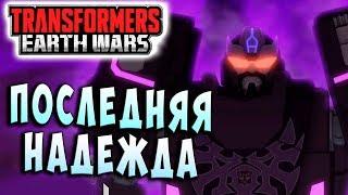 ПОСЛЕДНЯЯ НАДЕЖДА! Трансформеры Войны на Земле Transformers Earth Wars #98