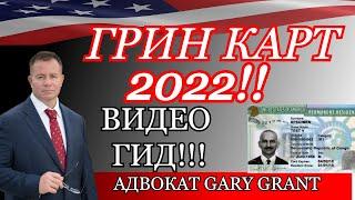 ГРИН КАРТ 2022! Полный ВИДЕО ГИД!! ЛОТЕРЕЯ