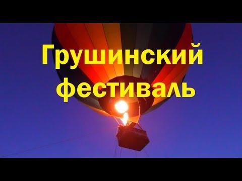 ГРУШИНСКИЙ ФЕСТИВАЛЬ ОБЗОР