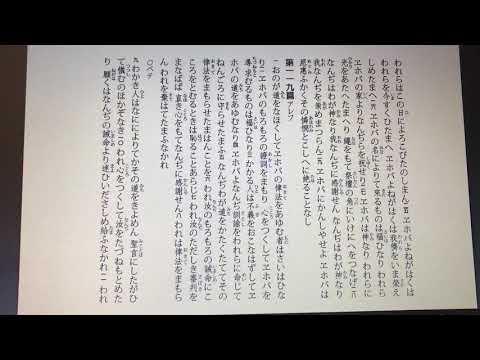 詩篇119篇1-8節文語訳2018/08/19Read by Yasutoshi Ikeshiro 池城安敏 Literary Japanese Psalms 119:1-8 / א