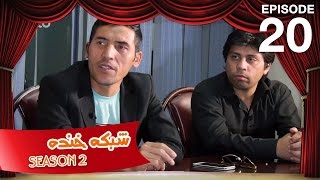 Shabake Khanda - Season 2 - Ep.20 / شبکه خنده - فصل دوم - قسمت بیستم