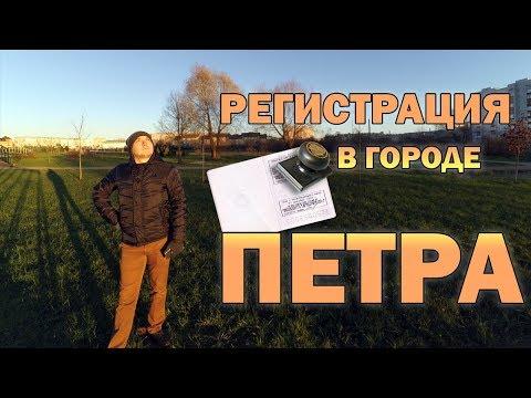 Как получить прописку в санкт петербурге гражданину россии