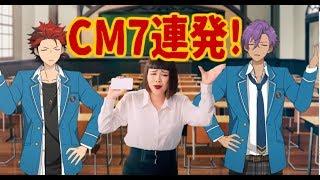あんスタ、ブルゾンちえみ・コラボcm7連発/あんさんぶるスターズ!!◆灯台#12