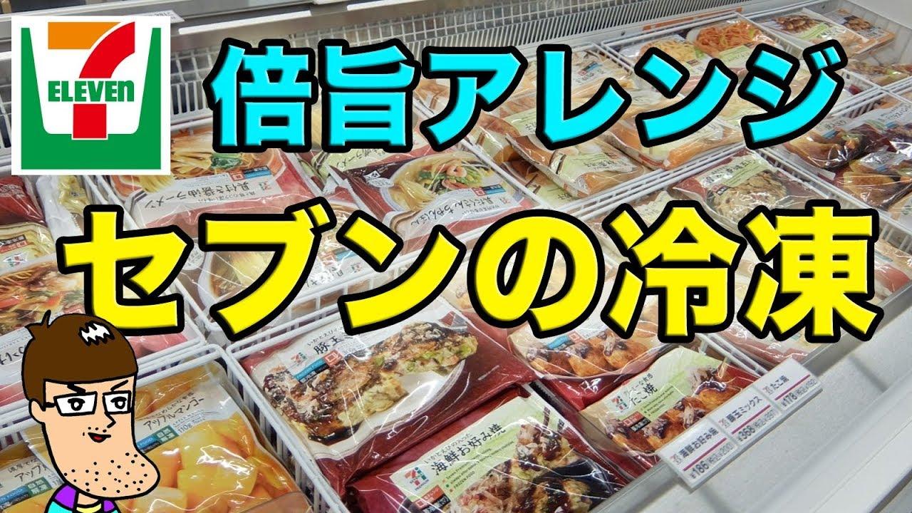 セブンの冷凍食品を2倍美味しく食べるアレンジ技!