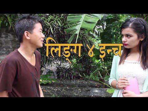 लिंग 4 इन्च  - New Nepali Short Movie BY Samir Subedi and Aindra Limbu