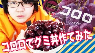 【200粒!】グミ好きの俺が『コロロ』で、グミ丼を作って一気に食べることにした結果☆