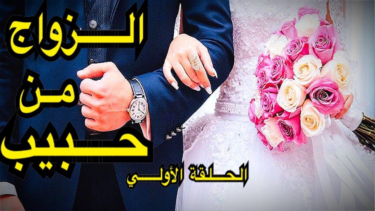 علامات الزواج من حبيب 9 علامات إذا رأيتها أبشر بالزواج ممن تحب قريبا -الحلقة: 1   تفسير الحج عبدالله