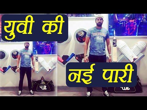 Yuvraj Singh ने शुरू की नई पारी, Varanasi में खोला कपड़ों का Showroom । वनइंडिया हिंदी