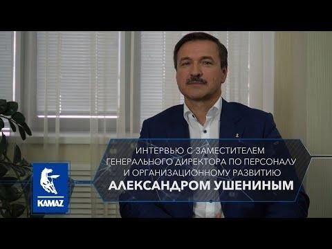 Интервью Александра Ушенина заместителя гендиректора «КАМАЗа» по управлению персоналом и оргразвитию