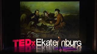 TEDxEkaterinburg 2017 | Новая медиа: Истории, рассказанные к месту | А.Турский, izi.TRAVEL (12)