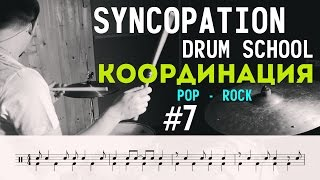 Syncopation Drum School   Координация урок №7 Pop - Rock